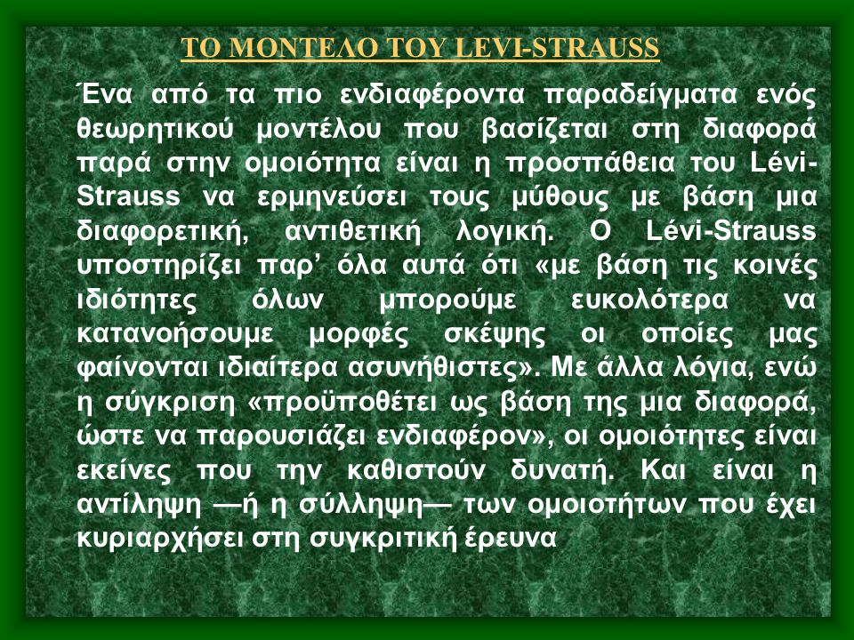 ΤΟ ΜΟΝΤΕΛΟ ΤΟΥ LEVI-STRAUSS
