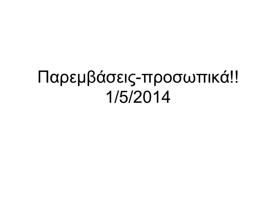 Παρεμβάσεις-προσωπικά!! 1/5/2014