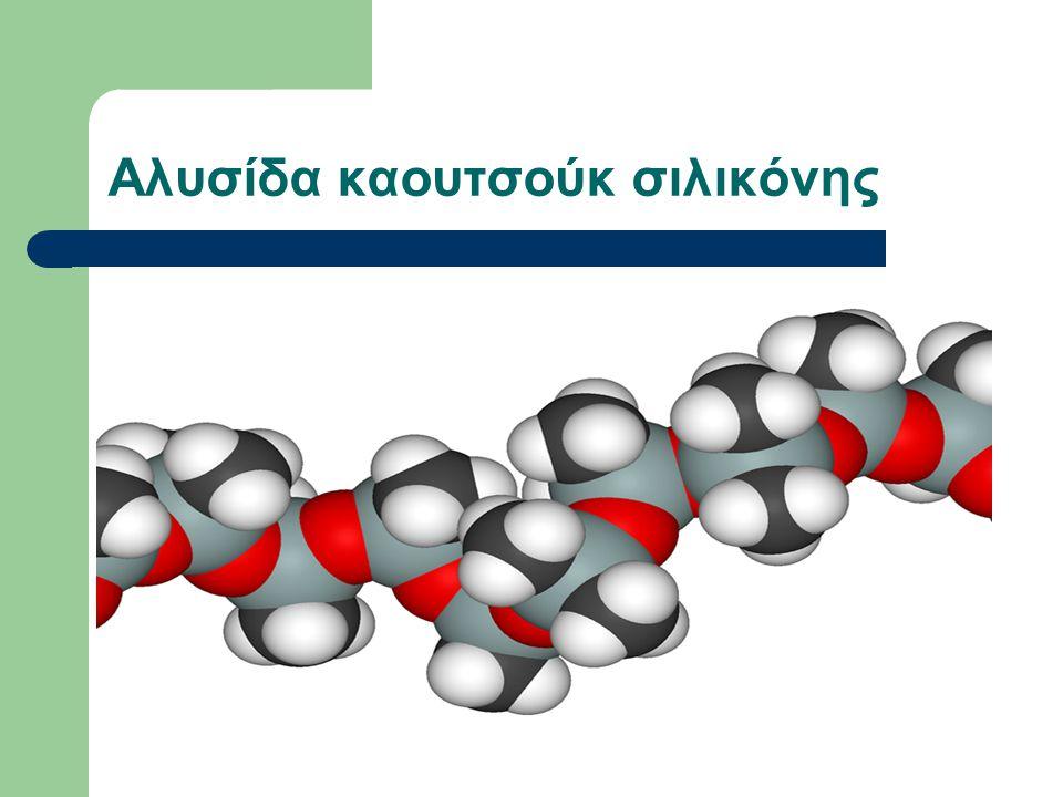 Αλυσίδα καουτσούκ σιλικόνης