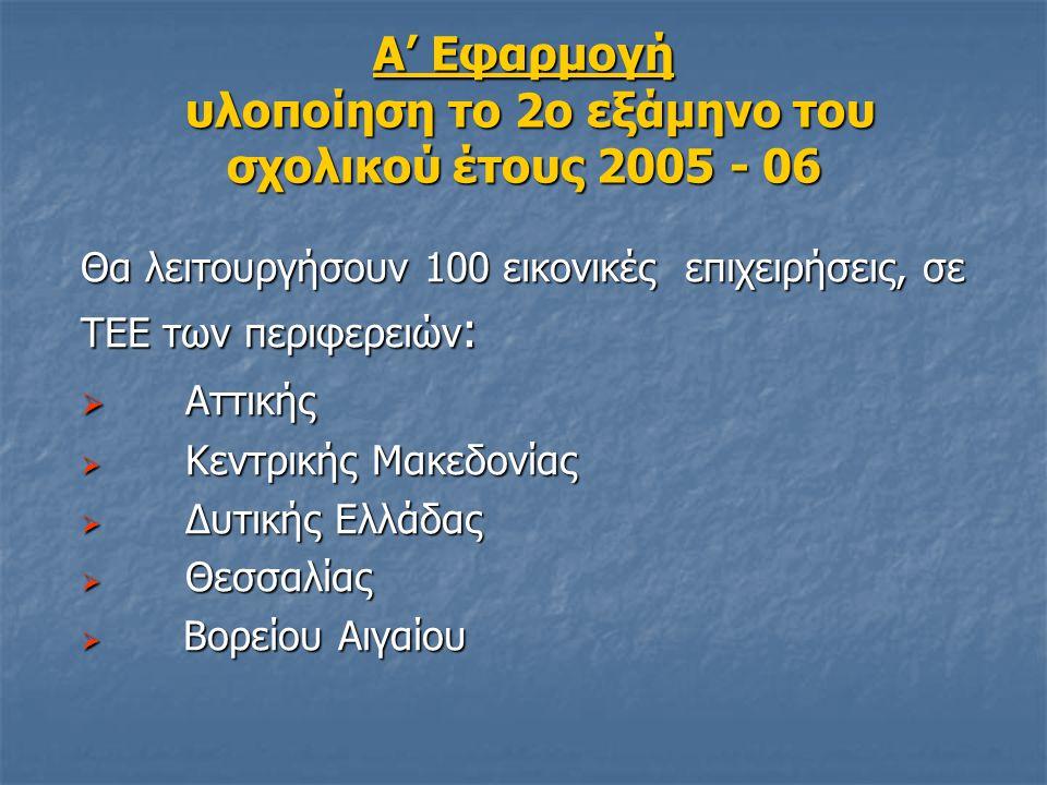 Α' Εφαρμογή υλοποίηση το 2ο εξάμηνο του σχολικού έτους 2005 - 06