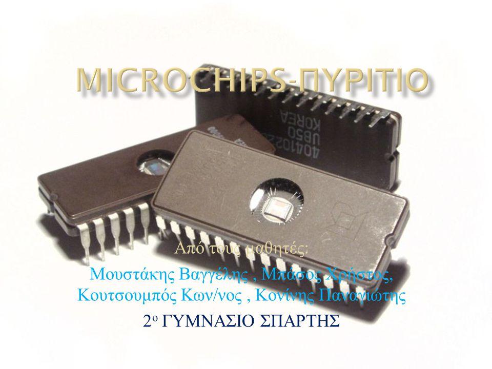 Microchips-Πυριτιο Από τους μαθητές:
