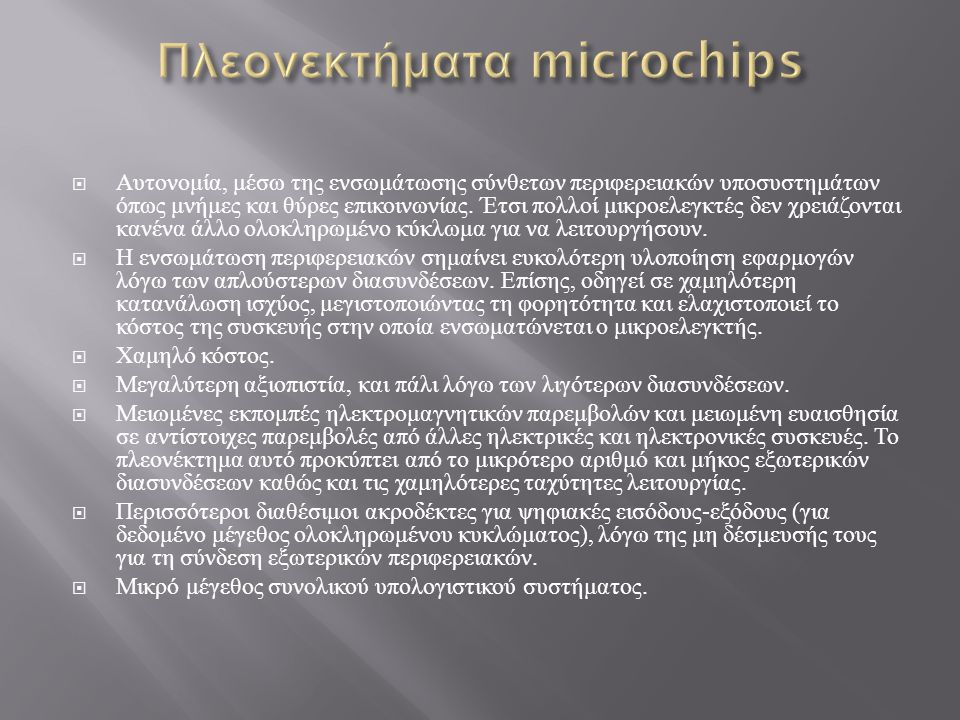 Πλεονεκτήματα microchips