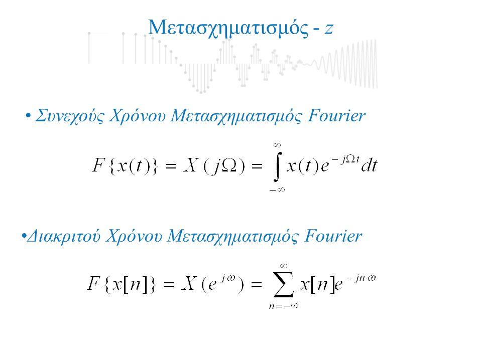 Μετασχηματισμός - z Συνεχούς Χρόνου Μετασχηματισμός Fourier