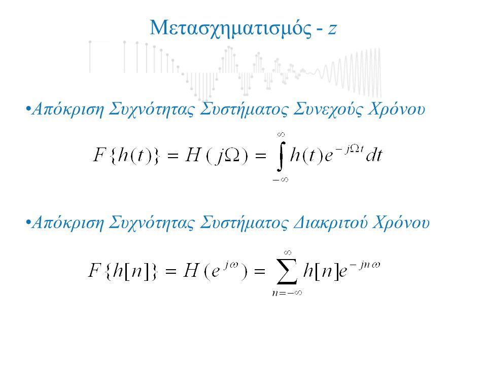 Μετασχηματισμός - z Απόκριση Συχνότητας Συστήματος Συνεχούς Χρόνου