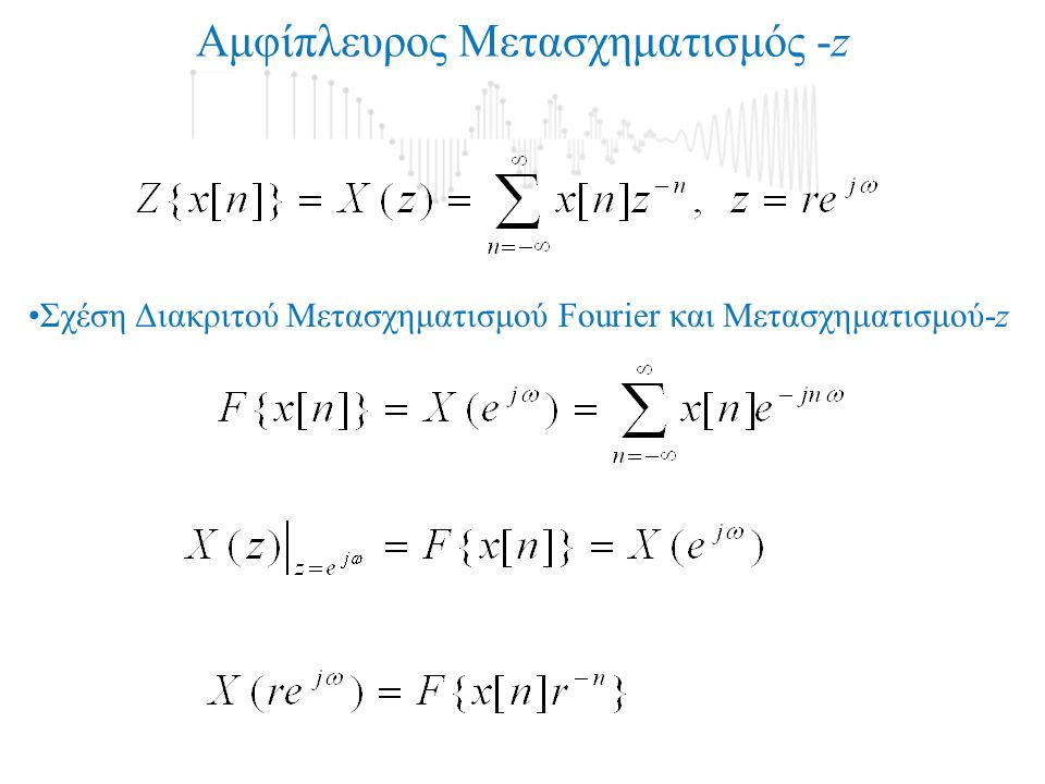 Αμφίπλευρος Μετασχηματισμός -z