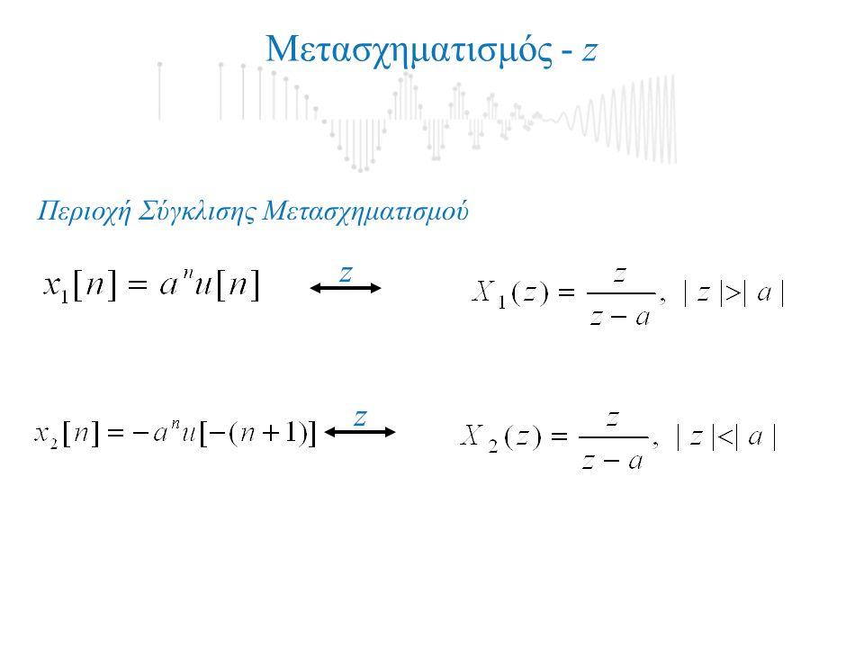 Μετασχηματισμός - z Περιοχή Σύγκλισης Μετασχηματισμού z z