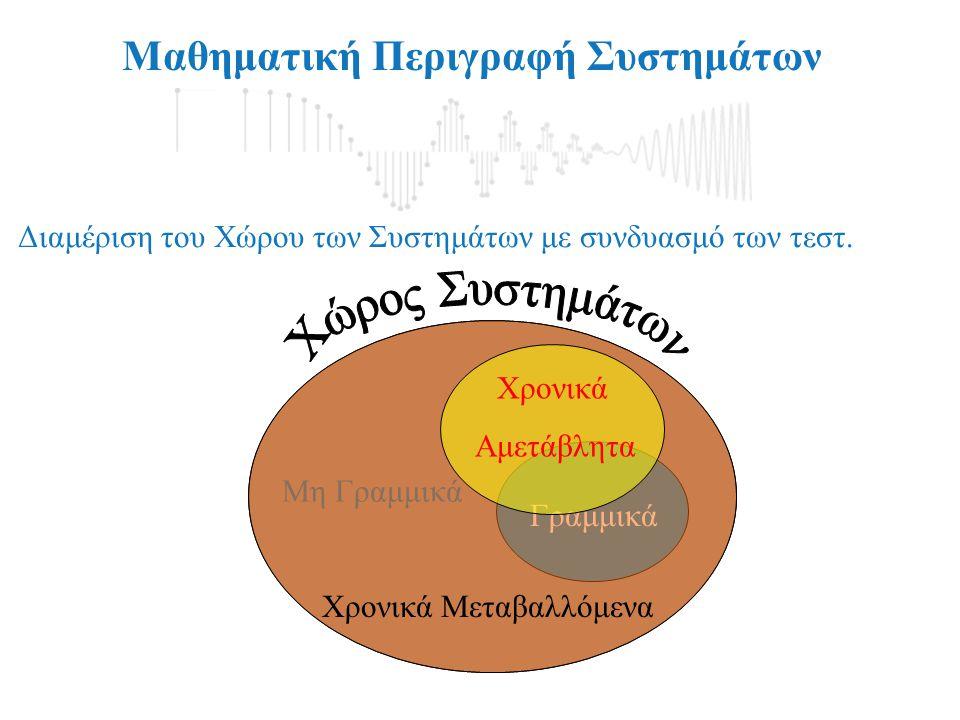 Μαθηματική Περιγραφή Συστημάτων