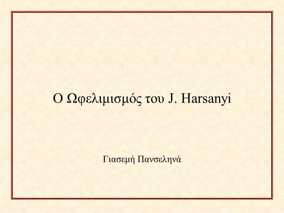 Ο Ωφελιμισμός του J. Harsanyi