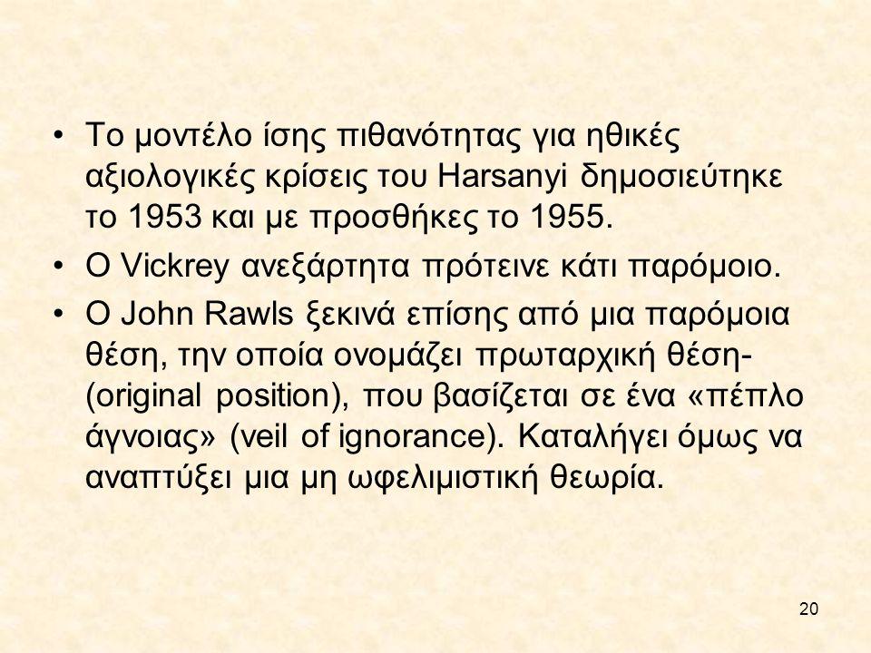 Το μοντέλο ίσης πιθανότητας για ηθικές αξιολογικές κρίσεις του Harsanyi δημοσιεύτηκε το 1953 και με προσθήκες το 1955.