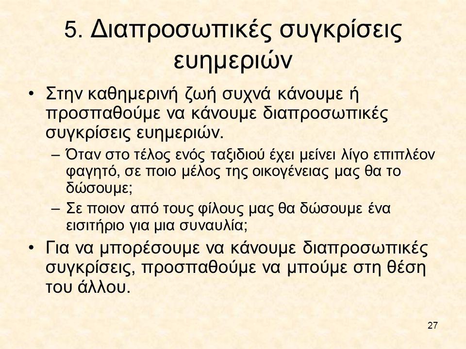 5. Διαπροσωπικές συγκρίσεις ευημεριών