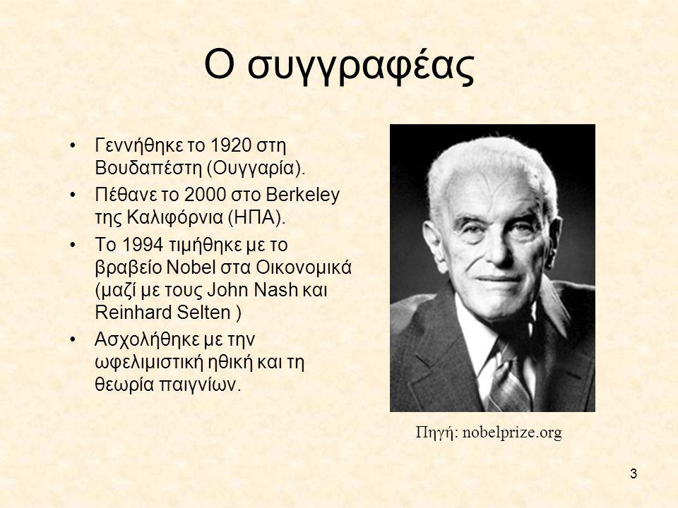 Ο συγγραφέας Γεννήθηκε το 1920 στη Βουδαπέστη (Ουγγαρία).