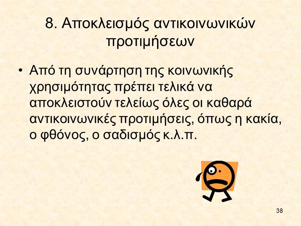 8. Αποκλεισμός αντικοινωνικών προτιμήσεων