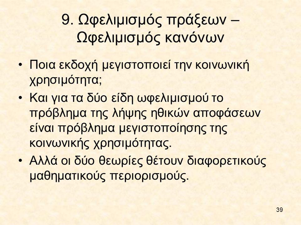 9. Ωφελιμισμός πράξεων – Ωφελιμισμός κανόνων