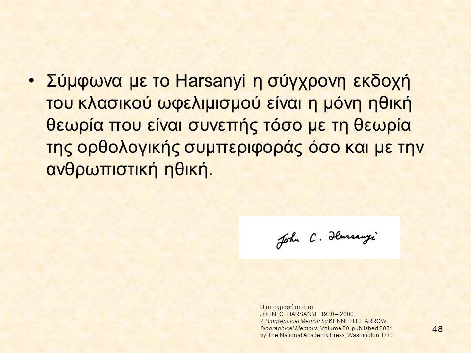 Σύμφωνα με το Harsanyi η σύγχρονη εκδοχή του κλασικού ωφελιμισμού είναι η μόνη ηθική θεωρία που είναι συνεπής τόσο με τη θεωρία της ορθολογικής συμπεριφοράς όσο και με την ανθρωπιστική ηθική.