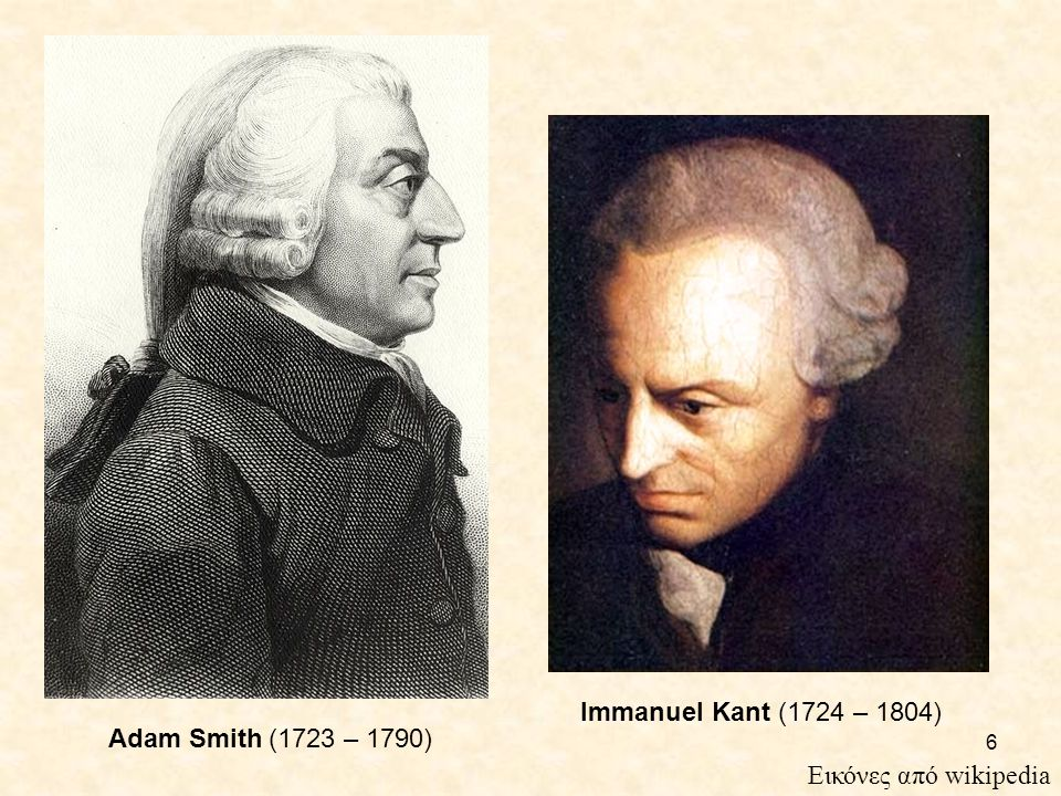 Immanuel Kant (1724 – 1804) Adam Smith (1723 – 1790) Εικόνες από wikipedia