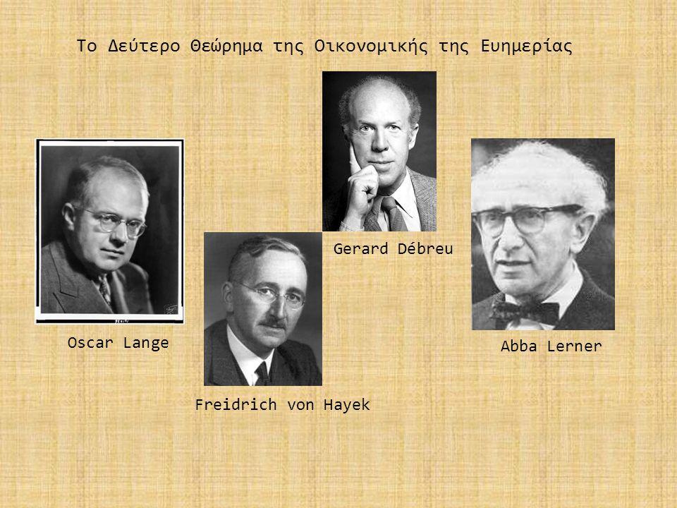 Το Δεύτερο Θεώρημα της Οικονομικής της Ευημερίας