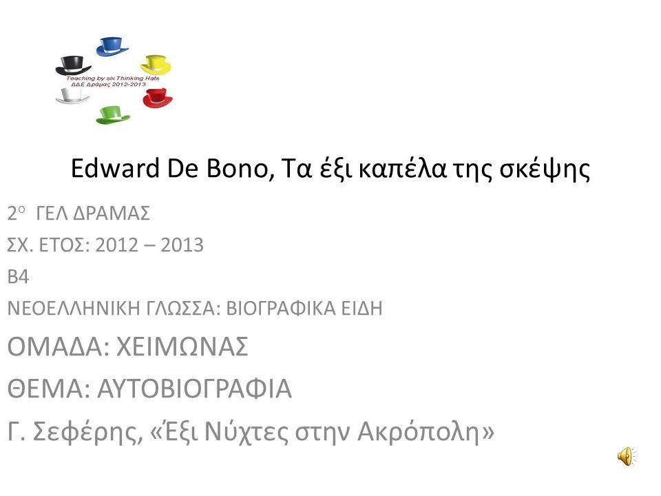 Edward De Bono, Τα έξι καπέλα της σκέψης