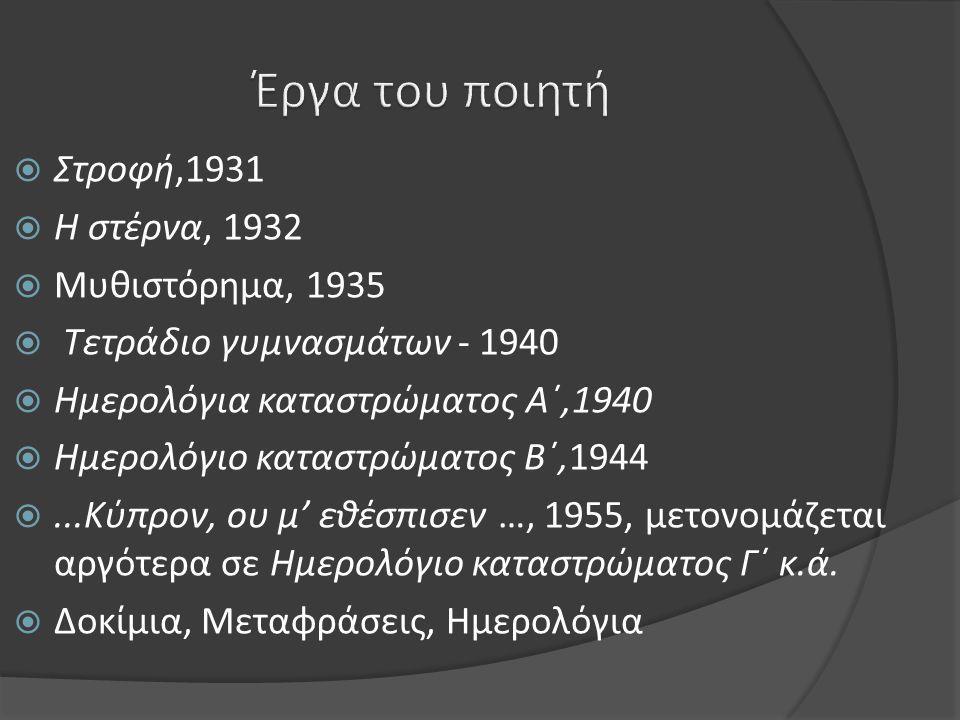 Έργα του ποιητή Στροφή,1931 Η στέρνα, 1932 Μυθιστόρημα, 1935