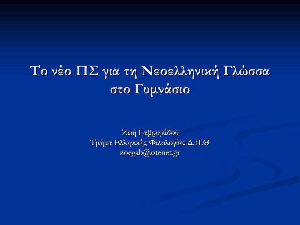 Το νέο ΠΣ για τη Νεοελληνική Γλώσσα στο Γυμνάσιο