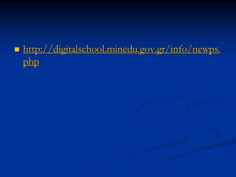 http://digitalschool.minedu.gov.gr/info/newps.php