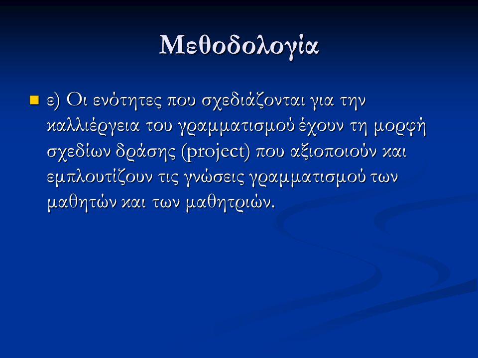 Μεθοδολογία