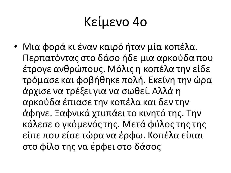 Κείμενο 4ο