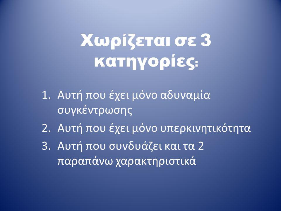 Χωρίζεται σε 3 κατηγορίες: