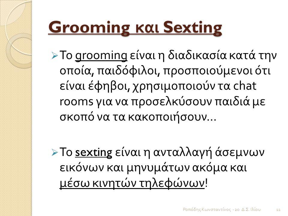 Grooming και Sexting