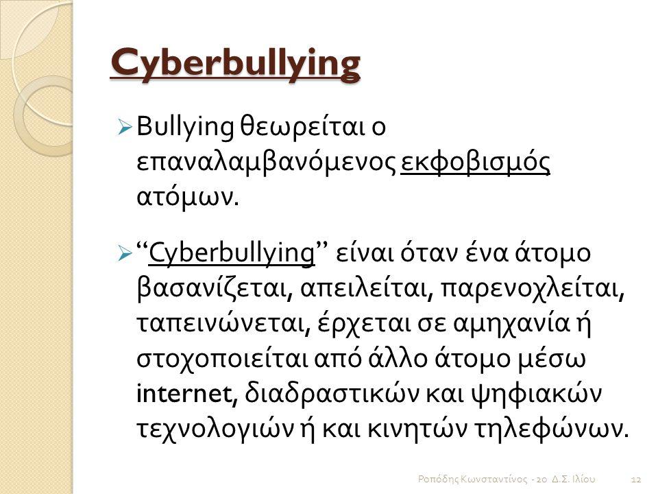 Cyberbullying Βullying θεωρείται ο επαναλαμβανόμενος εκφοβισμός ατόμων.