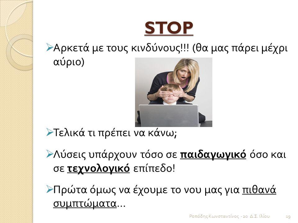 STOP Αρκετά με τους κινδύνους!!! (θα μας πάρει μέχρι αύριο)