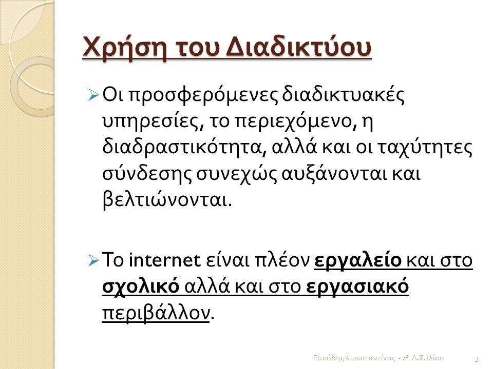 Χρήση του Διαδικτύου