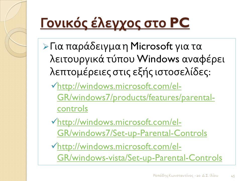 Γονικός έλεγχος στο PC Για παράδειγμα η Microsoft για τα λειτουργικά τύπου Windows αναφέρει λεπτομέρειες στις εξής ιστοσελίδες:
