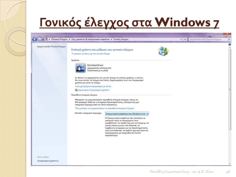Γονικός έλεγχος στα Windows 7