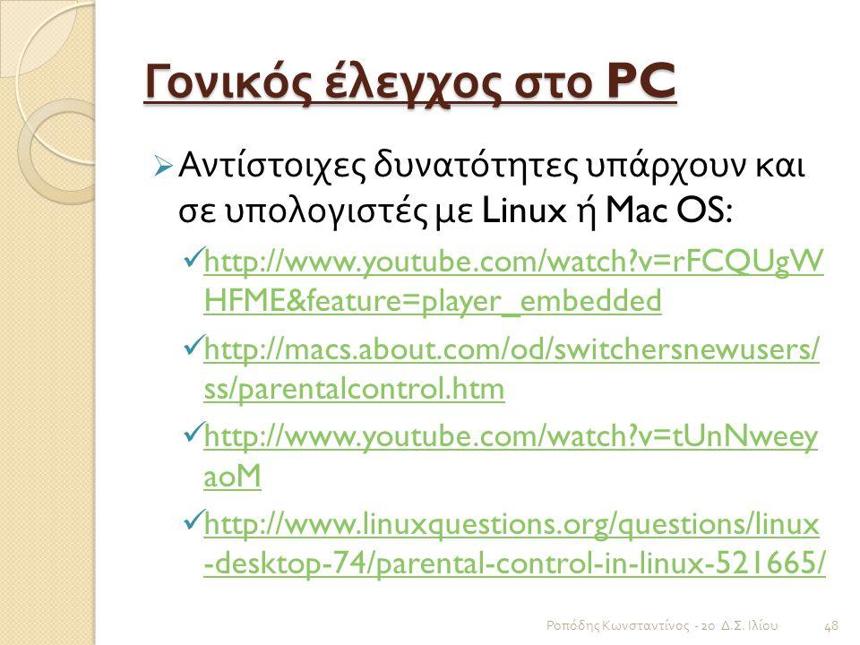 Γονικός έλεγχος στο PC Αντίστοιχες δυνατότητες υπάρχουν και σε υπολογιστές με Linux ή Mac OS: