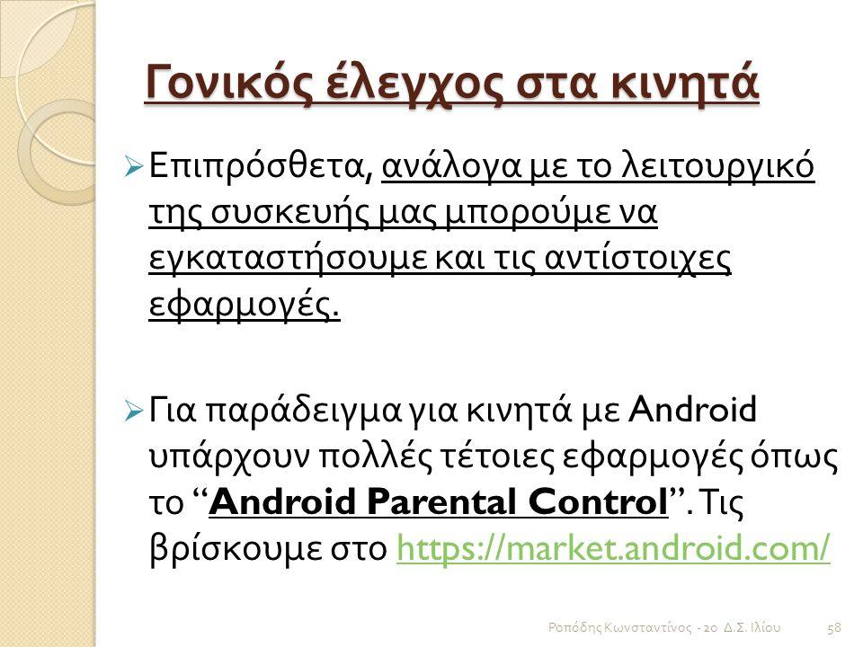 Γονικός έλεγχος στα κινητά