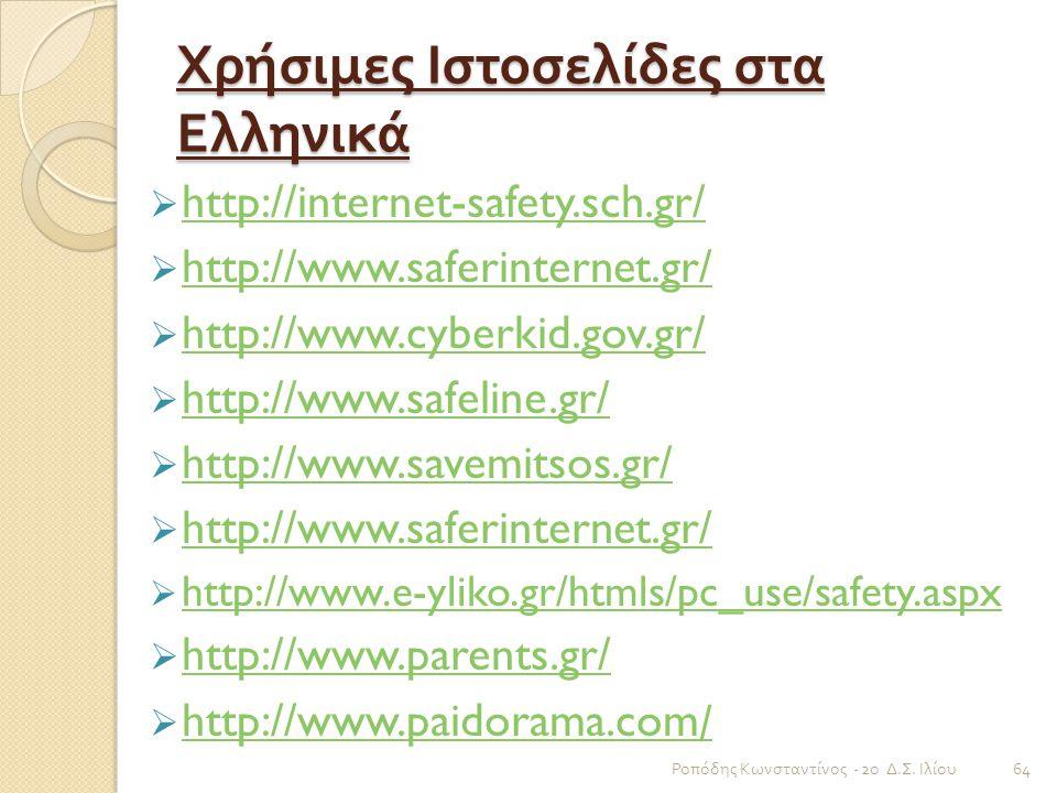 Χρήσιμες Ιστοσελίδες στα Ελληνικά