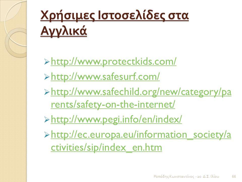 Χρήσιμες Ιστοσελίδες στα Αγγλικά
