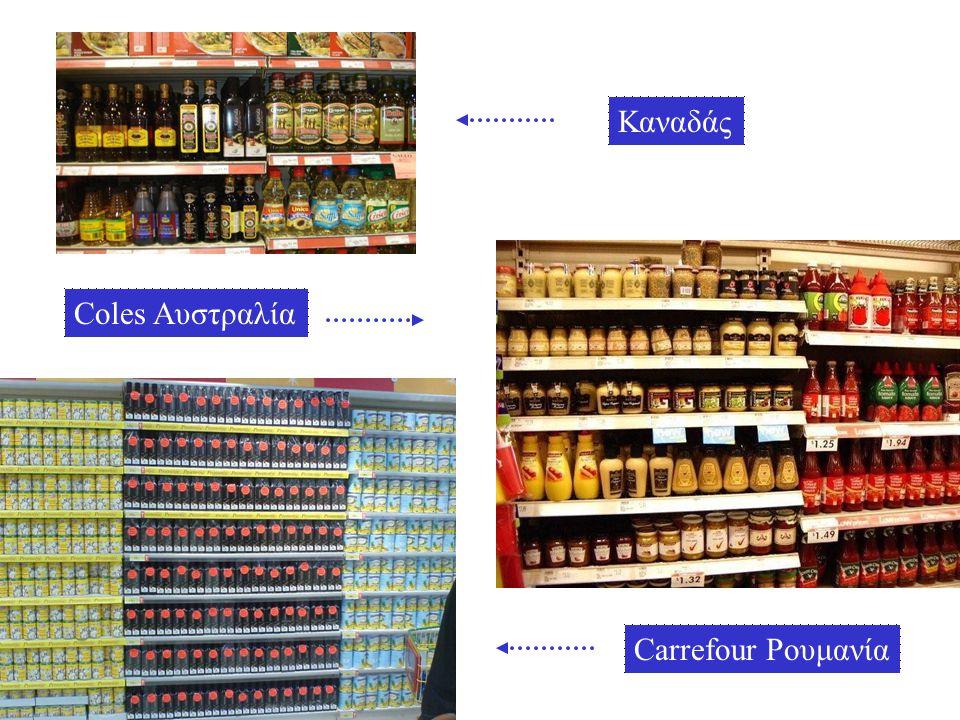 Καναδάς Coles Αυστραλία Carrefour Ρουμανία