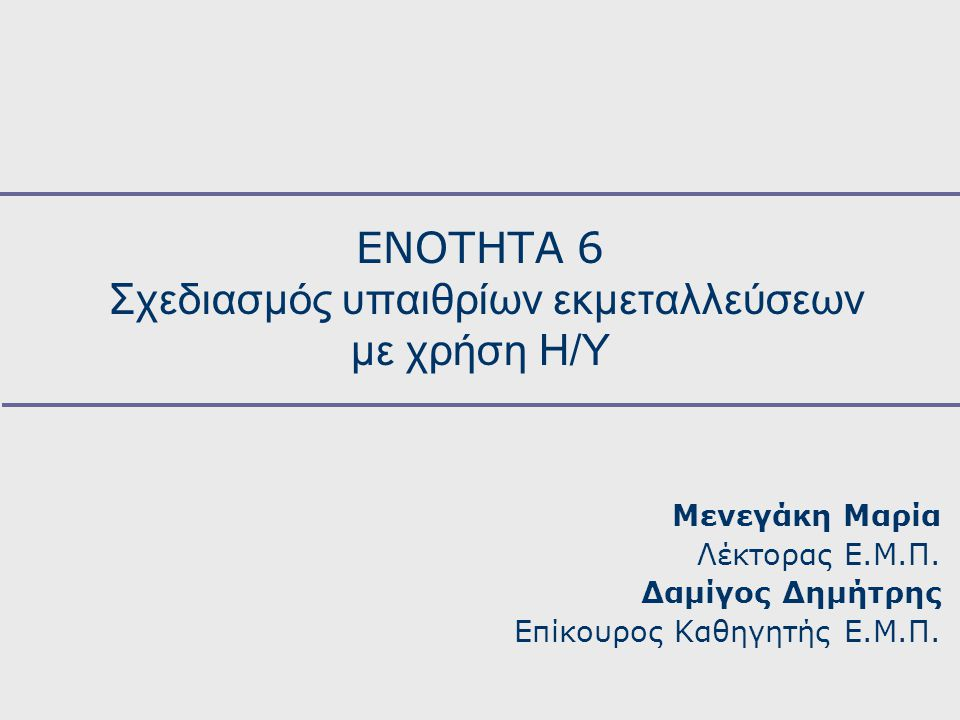 ΕΝΟΤΗΤΑ 6 Σχεδιασμός υπαιθρίων εκμεταλλεύσεων με χρήση Η/Υ