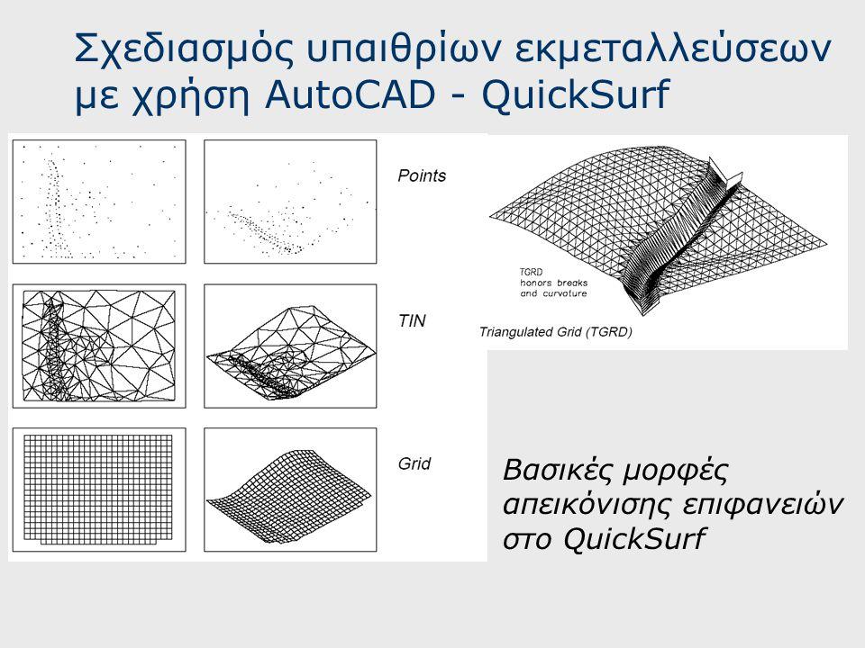 Σχεδιασμός υπαιθρίων εκμεταλλεύσεων με χρήση AutoCAD - QuickSurf