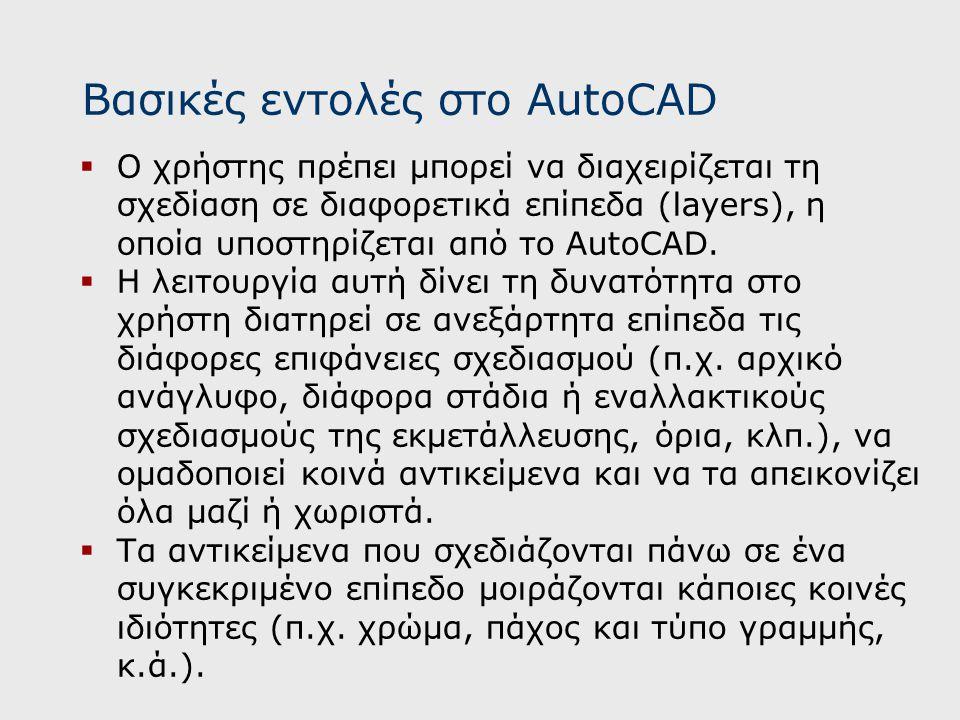 Βασικές εντολές στο AutoCAD