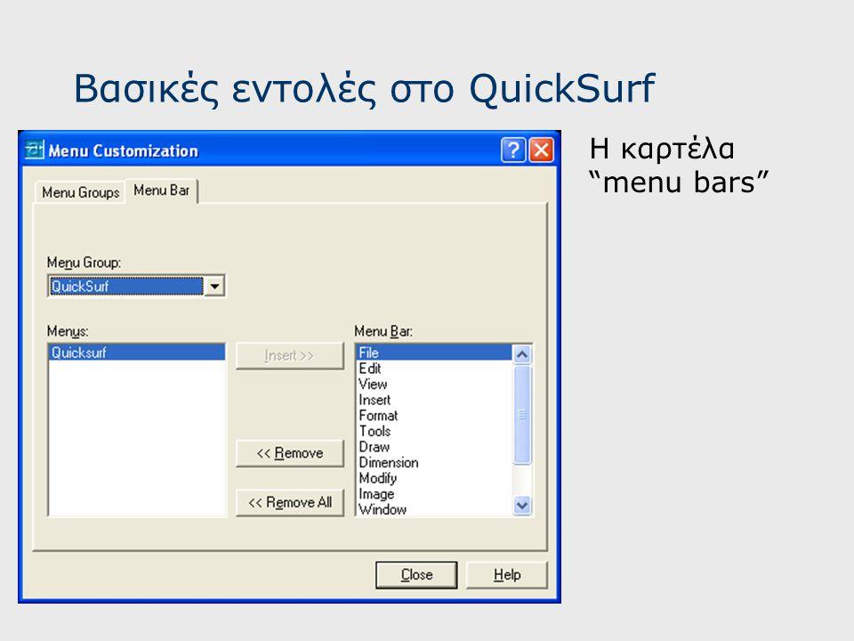 Βασικές εντολές στο QuickSurf