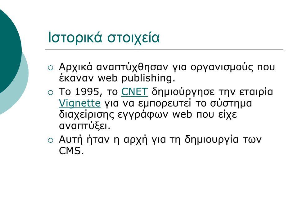 Ιστορικά στοιχεία Αρχικά αναπτύχθησαν για οργανισμούς που έκαναν web publishing.