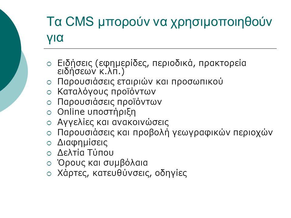 Τα CMS μπορούν να χρησιμοποιηθούν για