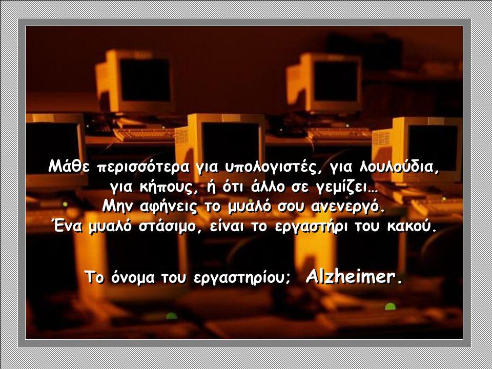 Το όνομα του εργαστηρίου; Alzheimer.