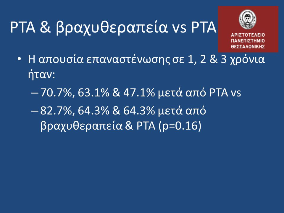 PTA & βραχυθεραπεία vs PTA