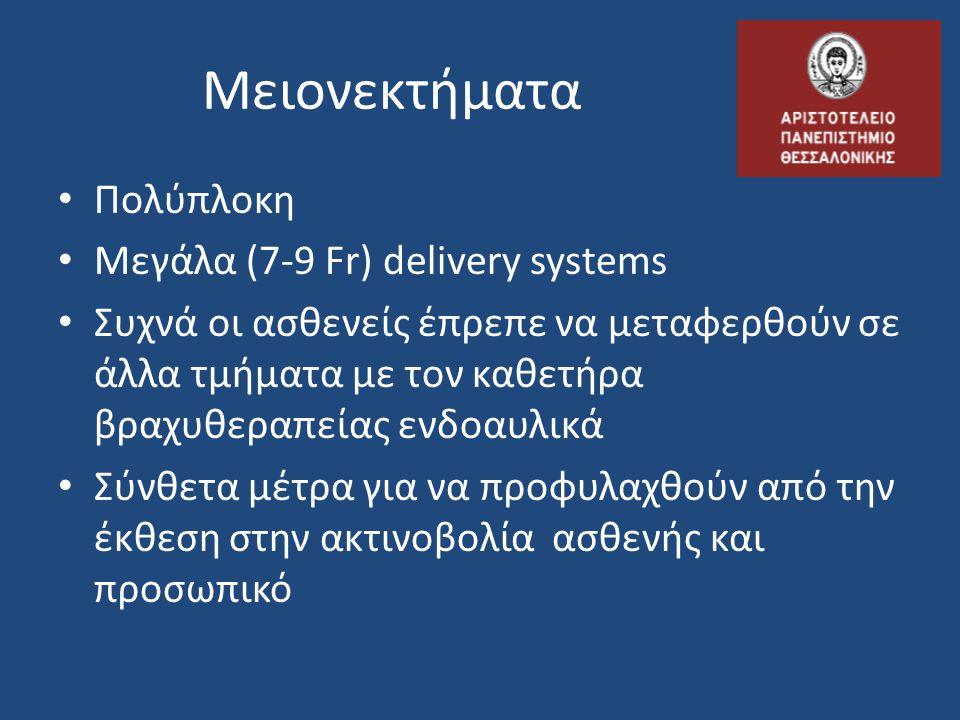 Μειονεκτήματα Πολύπλοκη Μεγάλα (7-9 Fr) delivery systems