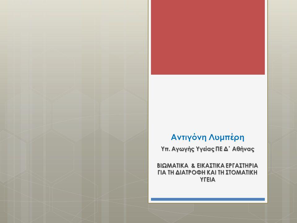 Υπ. Αγωγής Υγείας ΠΕ Δ΄ Αθήνας