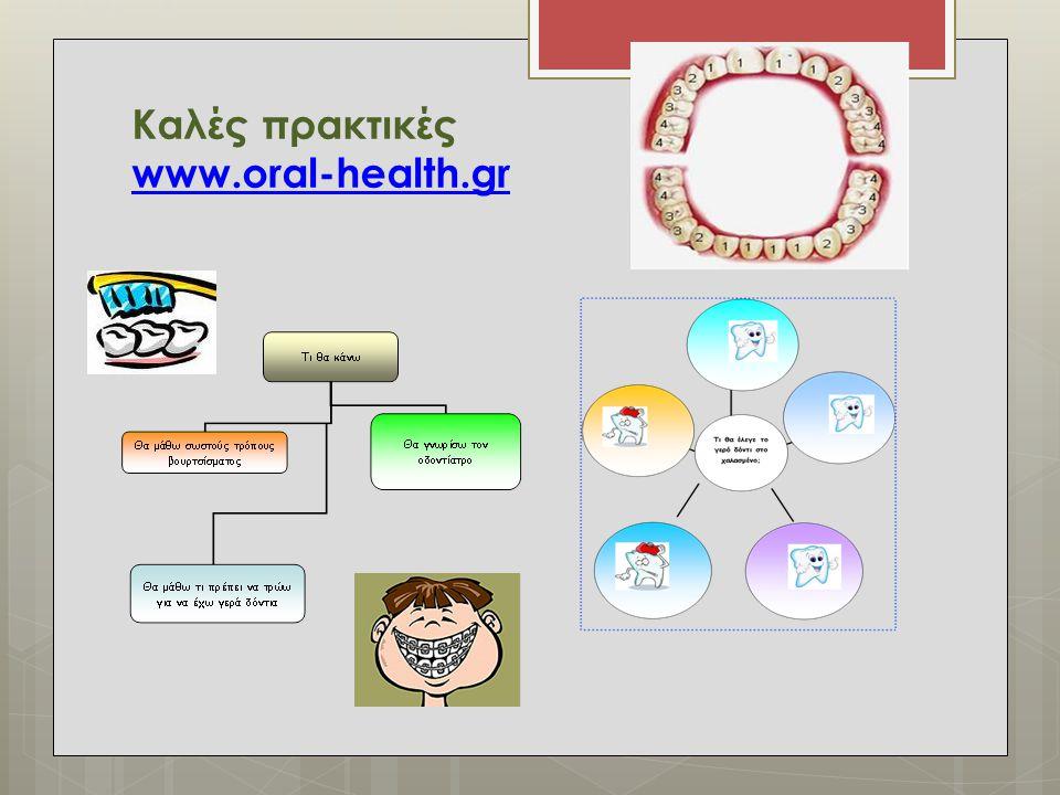 Καλές πρακτικές www.oral-health.gr