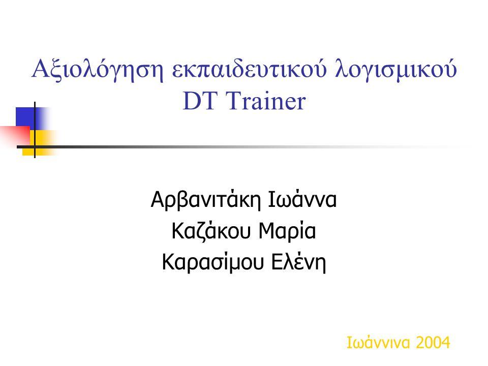 Αξιολόγηση εκπαιδευτικού λογισμικού DT Trainer